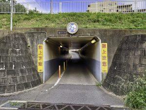 八幡下トンネル