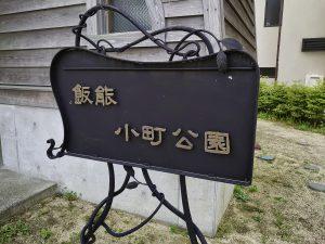 飯能市 小町公園
